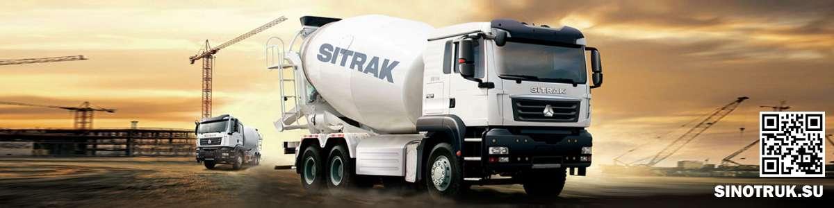 sinotruk mixer truck